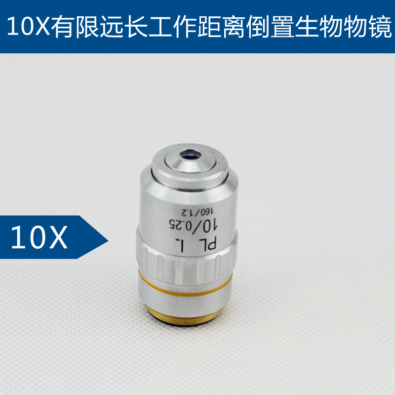Limited cossim10X far long working distance inverted biological achromatic microscope objective