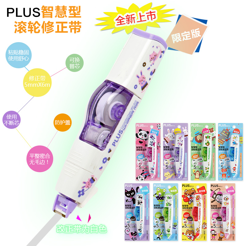 Limited edition japan plus plus intelligent wheel correction tape WH-615L students cartoon altered with correction tape