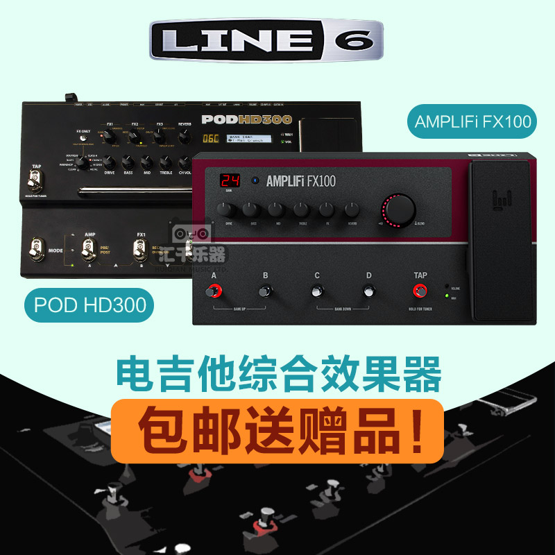 Line6 amplifi fx100 pod hd300 integrated electric guitar effects free shipping send hao li
