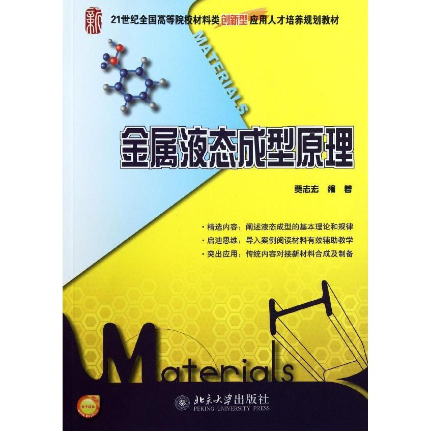 Liquid metal forming principle (21 century national college of materials such innovative applications talents | new china Bookstore genuine selling books chart