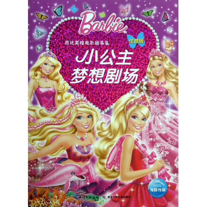 Little princess dream theater (phonetic version)/barbie beauty painted movie tales