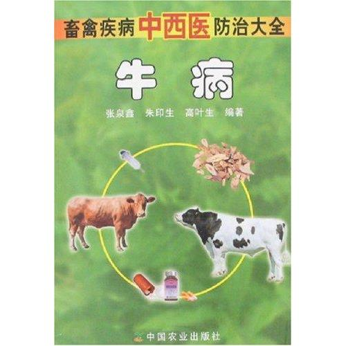 Livestock and poultry disease prevention daquan tcm-wm: cow disease selling books genuine veterinarian
