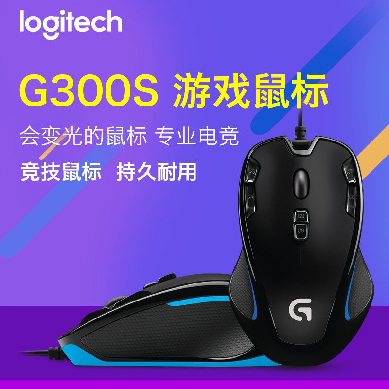 Logitech g300s wired gaming mouse gaming mouse programmable macros rye pioneer league lol