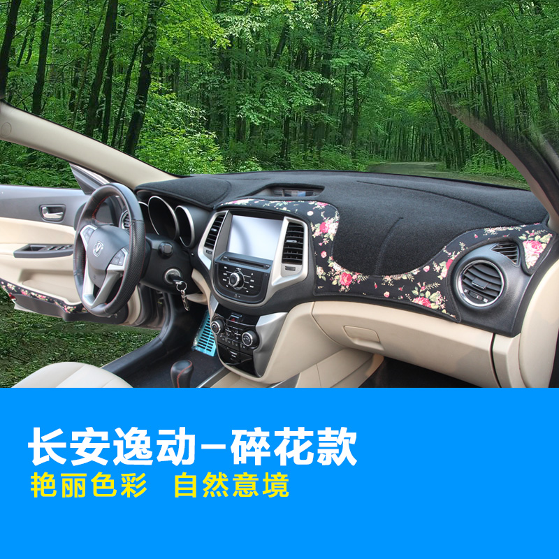 Long comfortable moving console dark mat sun pad slip changan yat yat dynamic modification dark dashboard pad