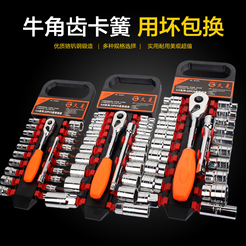 Long grams set socket ratchet wrench 1/4/2 quick wrench set 3/8 small big fly fly fly aftermarket tools