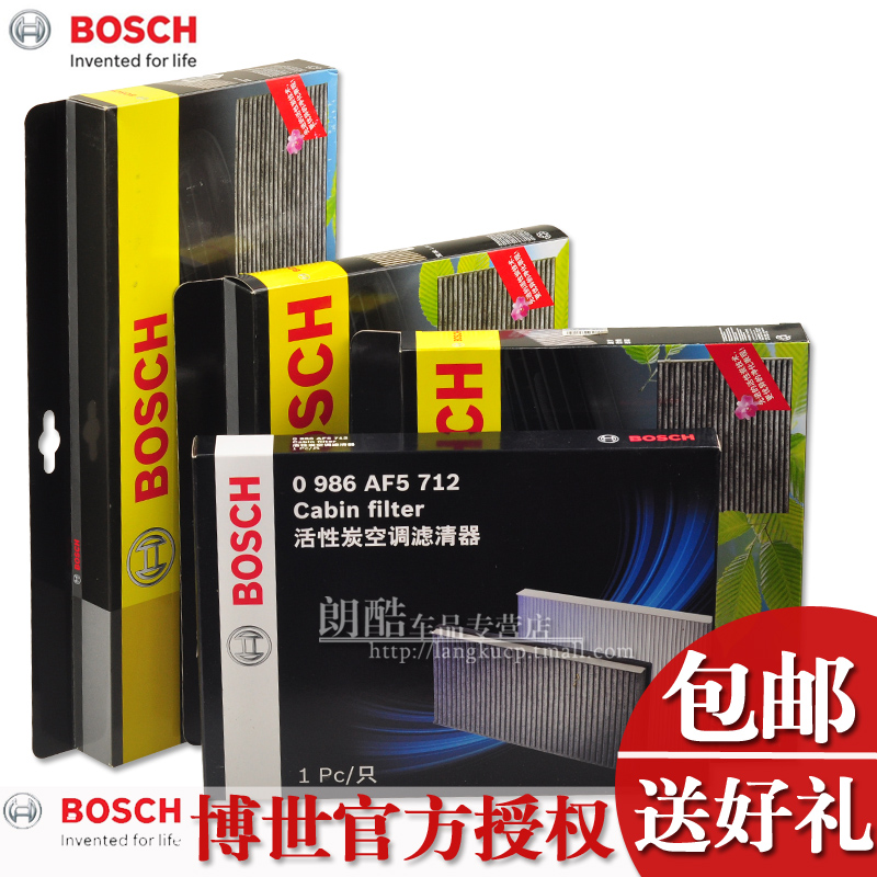 Long line of new and old bora golf 4 Pa passat b5 passat polo lavida crystal sharp air conditioning filter grid bosch