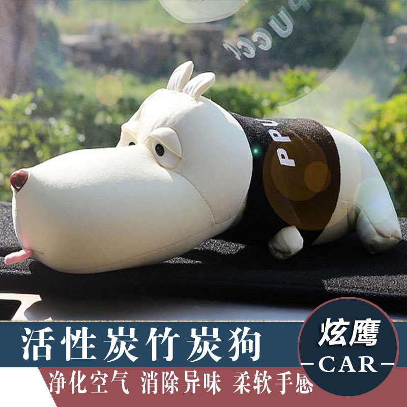 Long mouth dog bamboo charcoal bag interior charcoal cartoon dog odor car bamboo charcoal car ornaments jushi automotive supplies