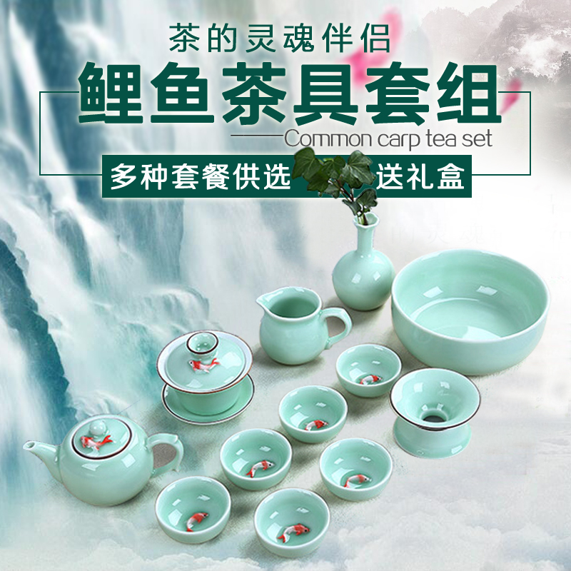 Longquan celadon colored carp entire household ceramic tea cup teapot tureen kung fu tea set 6 people specials