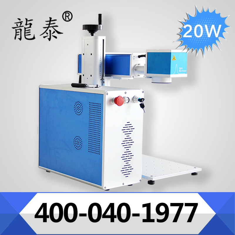 Longtai separate portable tumarking w fiber laser marking machine laser engraving machine metal engraving machine