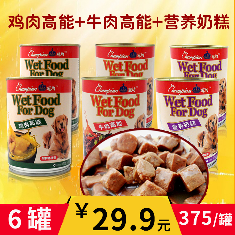 Loos canned 375g * 6 cans of canned pet dog wet food companion beef teddy golden retriever puppy dog food