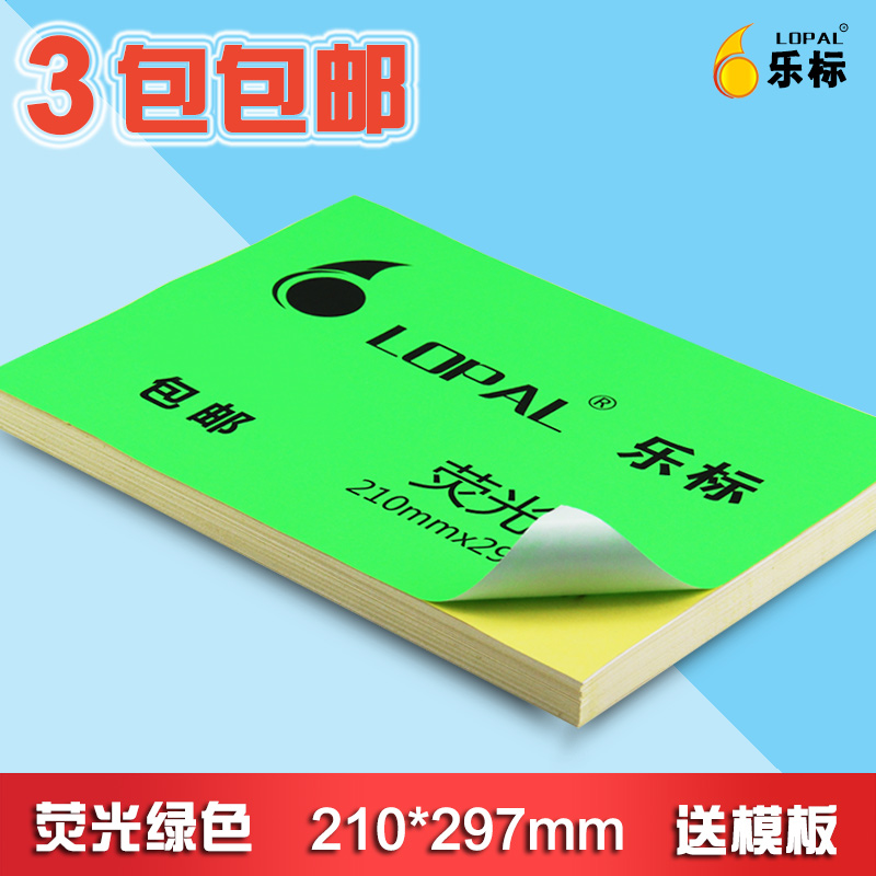 Lopal/music label adhesive stickers color labels stickers a4 laser fluorescent paper office supplies