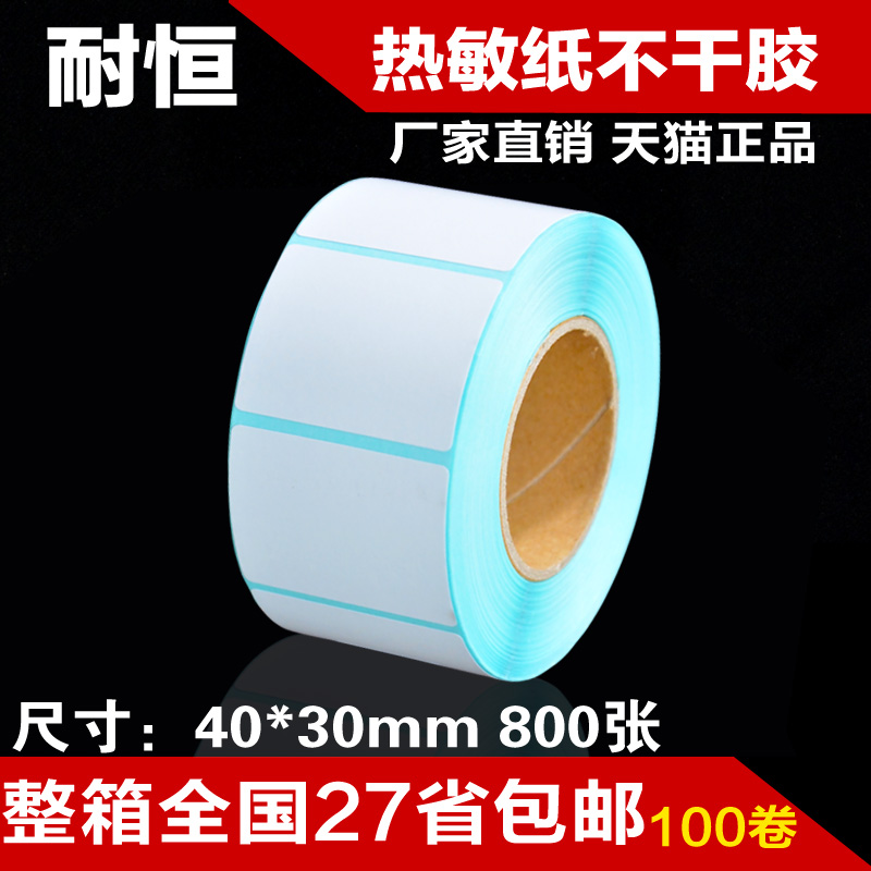 Loparex barcode paper 40*30*800 thermal label paper said thermal bar code sticker printing paper