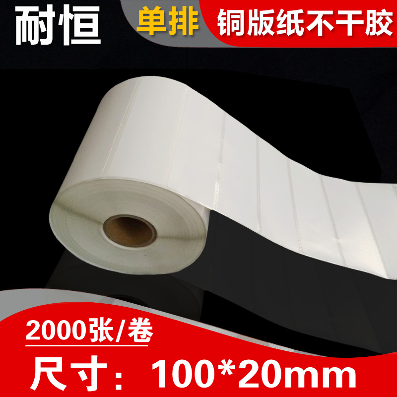 Loparex coated paper adhesive label paper sticker 100*20/2000 bar code label paper sticker printing