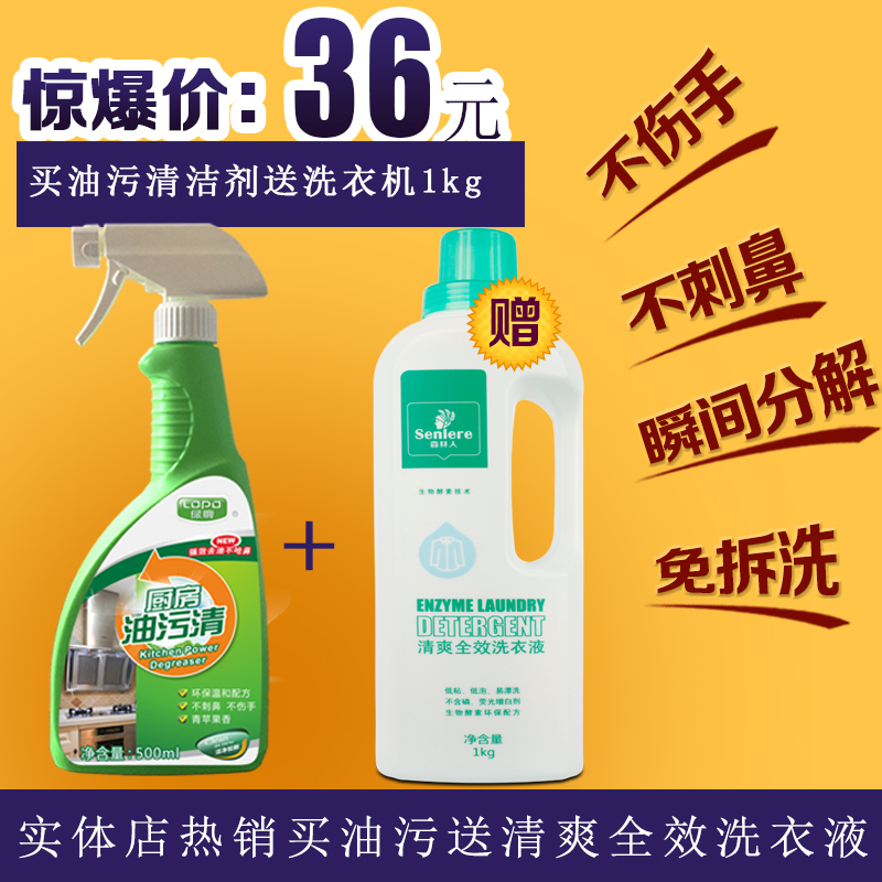 Lopo green card heavy oil cleaner kitchen range hood cleaning agent fumes from the net to send laundry detergent 1 bottle