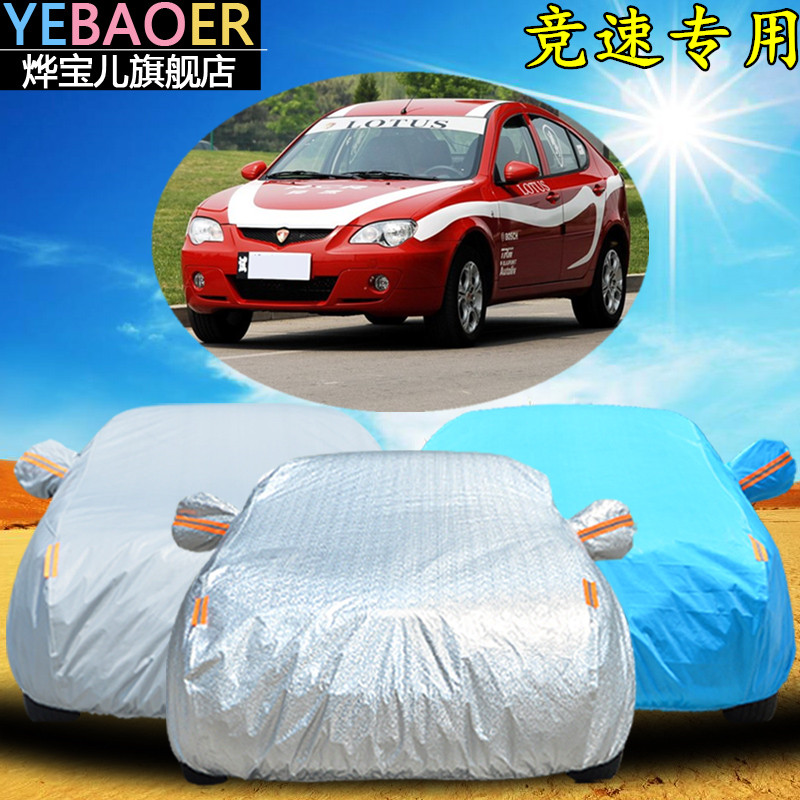 Lotus racing draped special vehicle sewing car cover car cover sun rain thickened retardant anti dust jacket raincoat