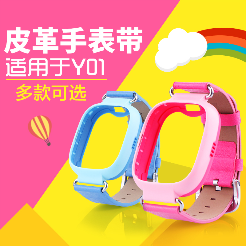 Love beans applicable genius phone smart watch silicone watch children watch strap leather strap y01