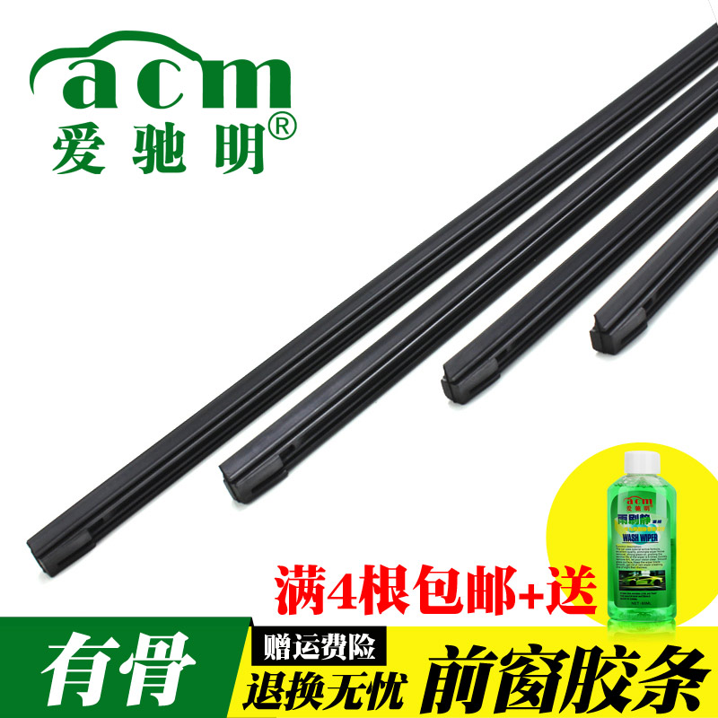 Love chi ming applicable nwb bone wiper strip/valeo/bosch bosch wiper fire wing bone Wiper blades
