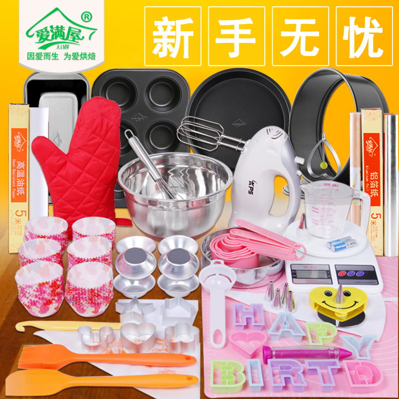 [Love] full house household toaster oven cake mold baking tool kit novice baking pizza biscuit package