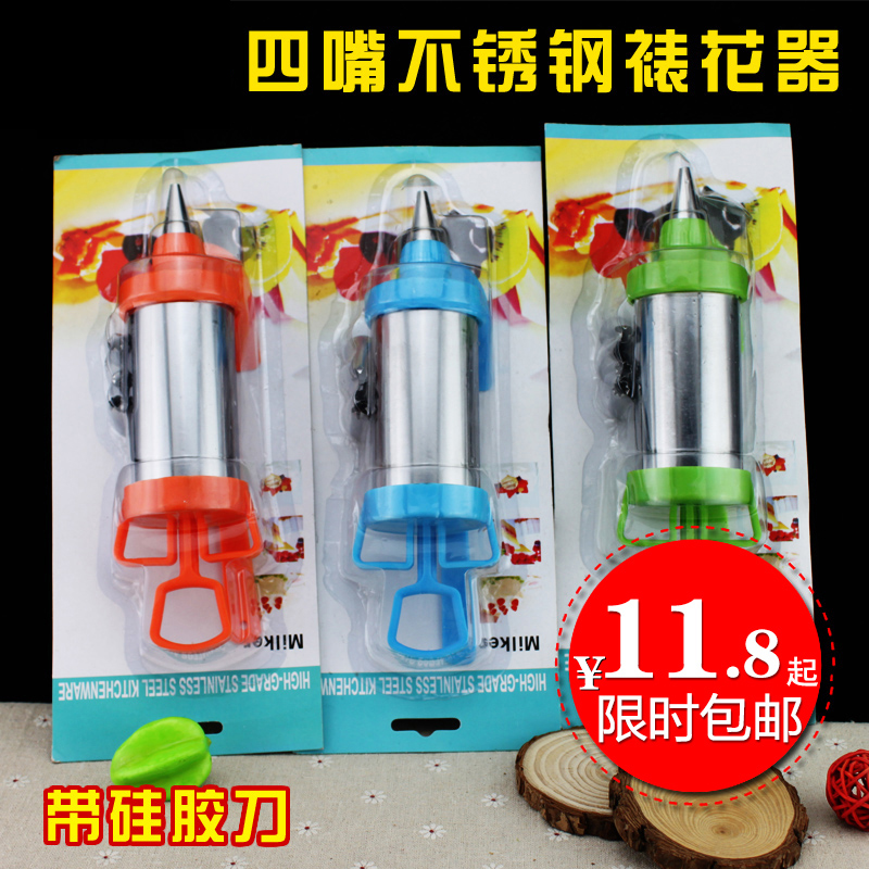 Love houseful stainless steel 4 decorating gun mouth diy bread butter cake decorating baking tools baking supplies
