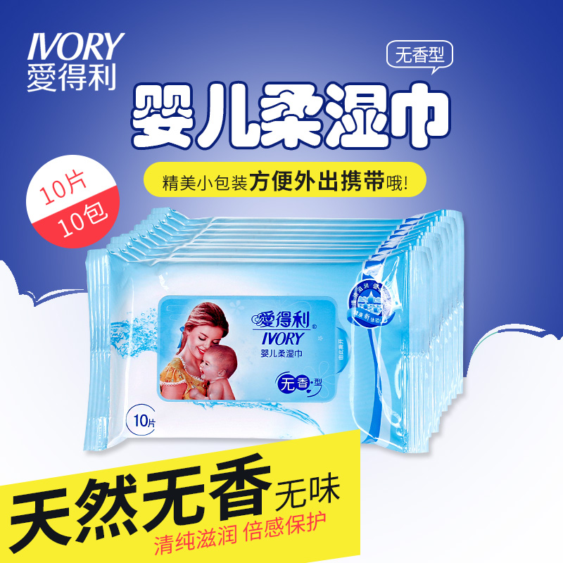 Love profit baby wipes hand to mouth newborn baby wipes paper portable wet wipes 10 pumping piece of special soft cotton dress