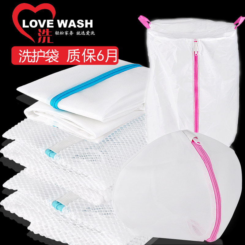 Love thick wash laundry bag clothing care washing machine dedicated laundry bag fine mesh wash bag travel pouch