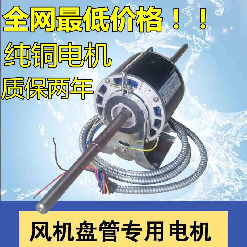 Low noise fan coil motor full copper motor wormgear electromotor electromotor air conditioning with a set of wind disc motor