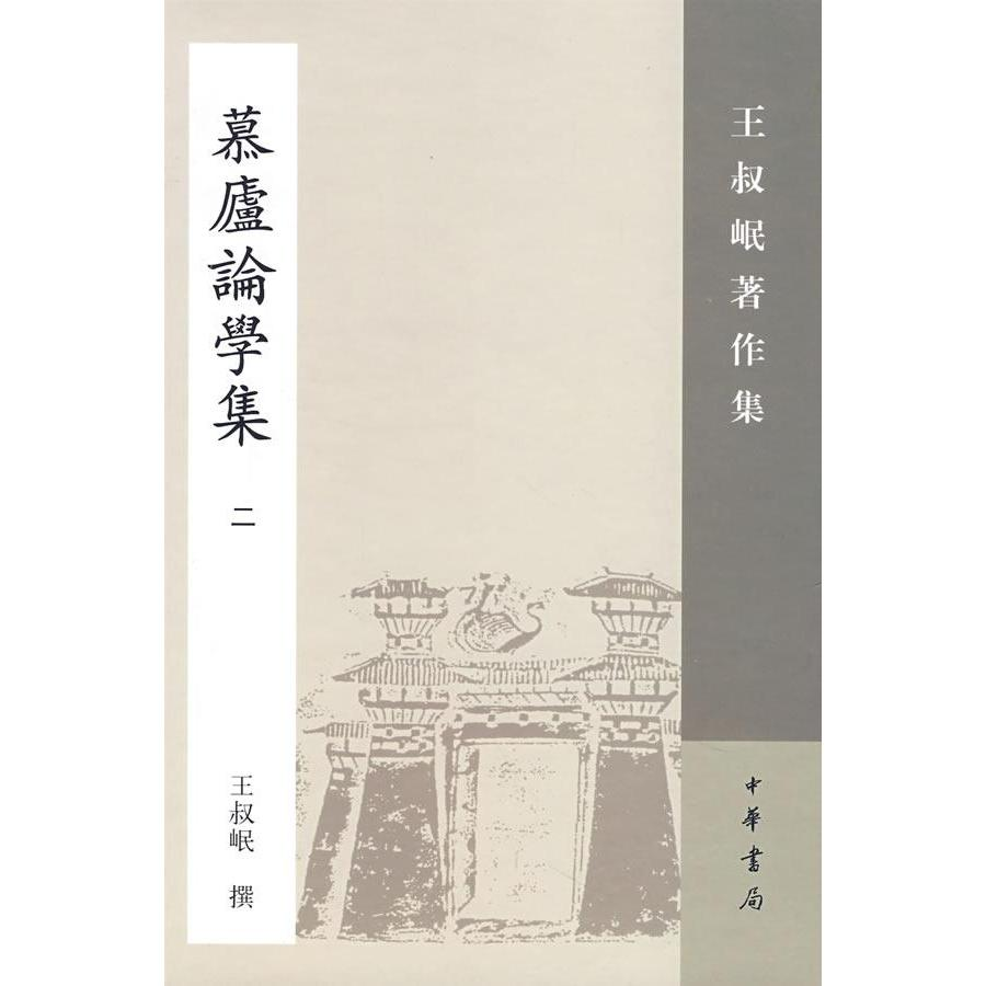 Lu mu theory studies collection (two)/wang shu min book collection of books selling genuine world famous books