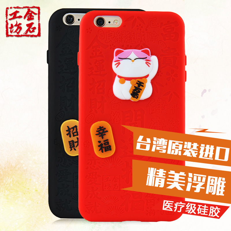 Lucky cat workshop stone imported from taiwan iphone6 phone shell silicone soft shell apple 6 protective shell