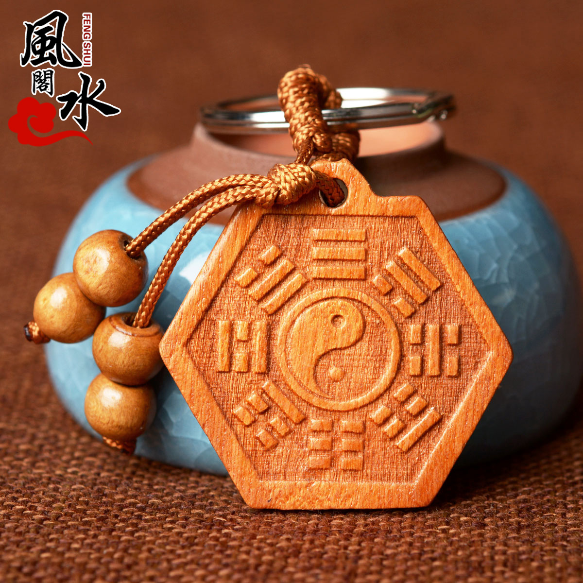 Lucky feng shui house mahogany carved mahogany tai chi bagua car key ring pendant creative home accessories for security and peace