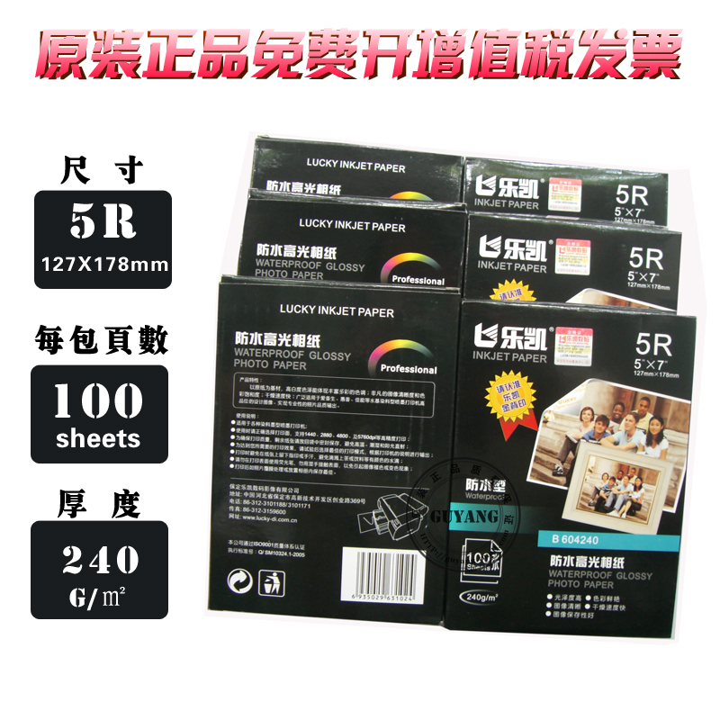 Lucky genuine photo paper 7 inch/5r waterproof glossy photo paper/photo paper 240g 100 zhang