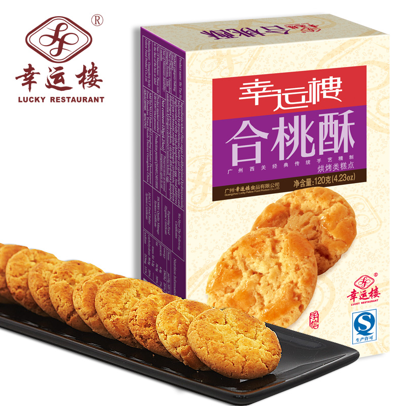 Lucky house guangdong specialty handmade biscuits traditional ceremony together taosu walnut cakes specialty food gift boxes to send 120g
