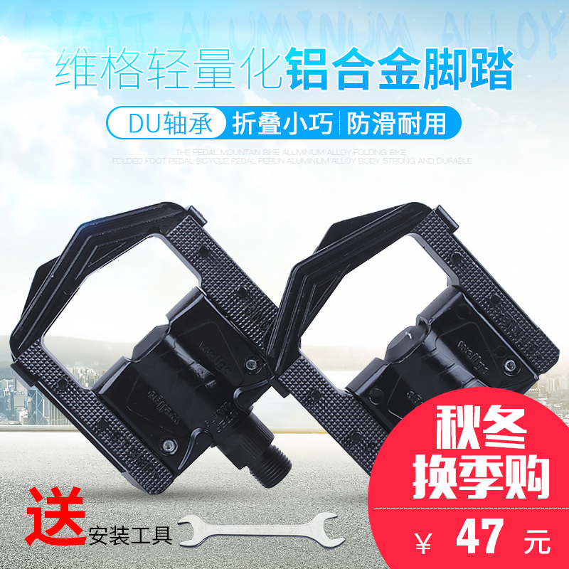 Ludwig foot aluminum mountain bike since the road bike folding bike folding pedal foot pedal peilin