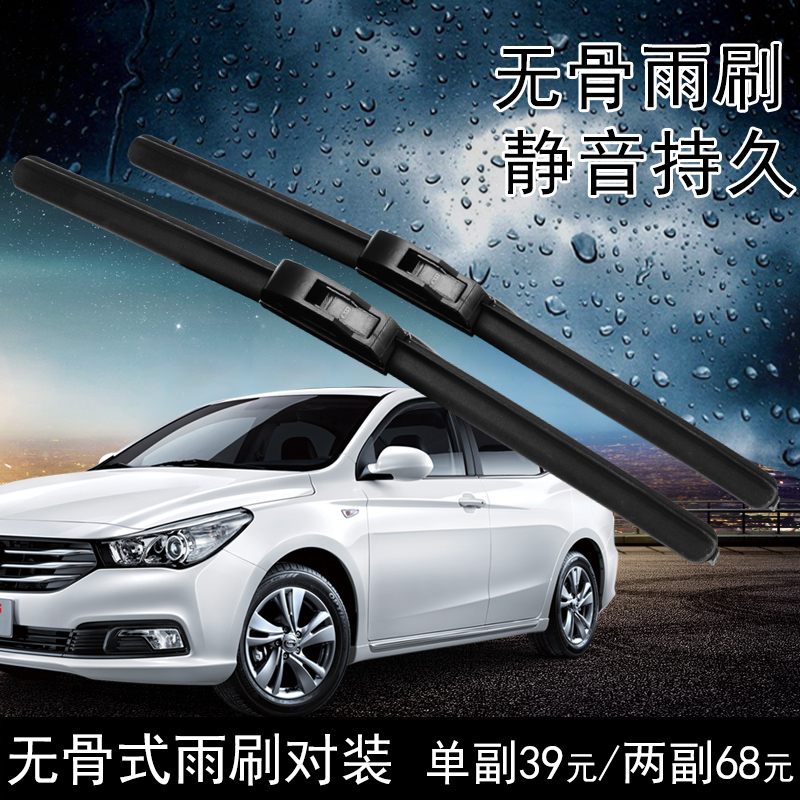 Luer ka wipers wiper suitable for ev ex regge geely imperial ec7-rv ec8 vision wiper blade