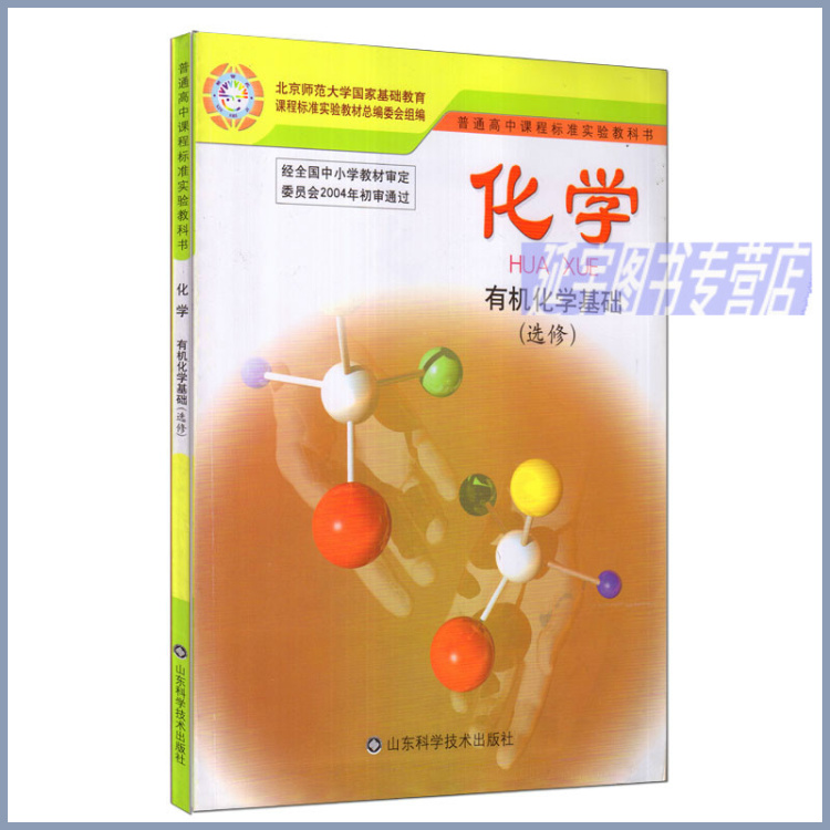 China Chemistry, China Chemistry Shopping Guide at Alibaba com