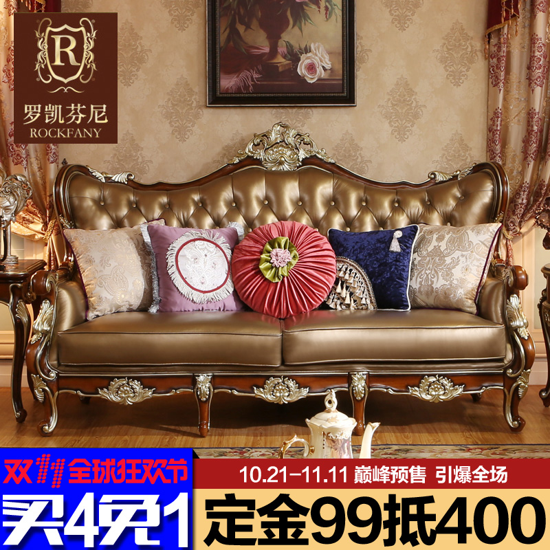 Luokaifenni american combination of european sofa leather sofa living room furniture neoclassical wood sofa h