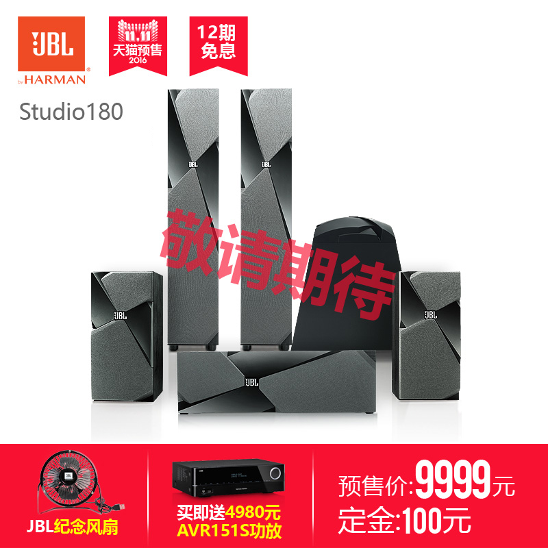 [Luxury cinema] jbl studio 180 home theater speaker kit 5.1 channel sound listening level