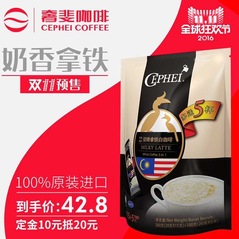 Luxury fiji cephei malaysia milk latte triple instant white coffee powder raw filled with imported article 400g20