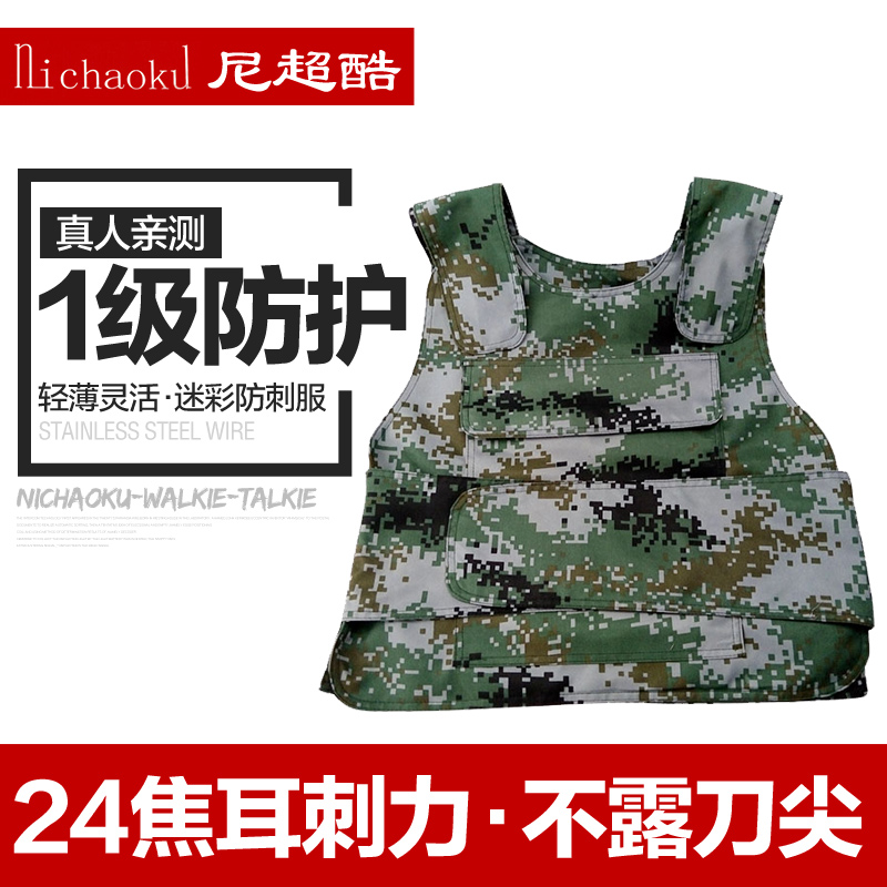 [Lynx authentic] anti knifed stab service clothing stab stab stab tactical defense security protective vest vest school garden