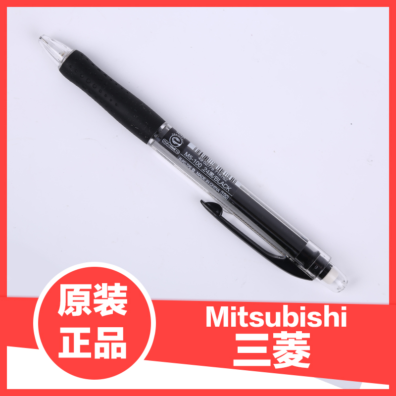 Lynx authentic japanese uni/mitsubishi mitsubishi m5-100 mechanical pencil mechanical pencil mitsubishi pencil 0.5mm