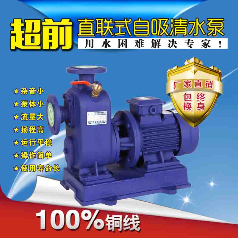 Lynx bz direct conjoined self priming pump horizontal centrifugal pumps for agricultural irrigation water pump high lift large Flow
