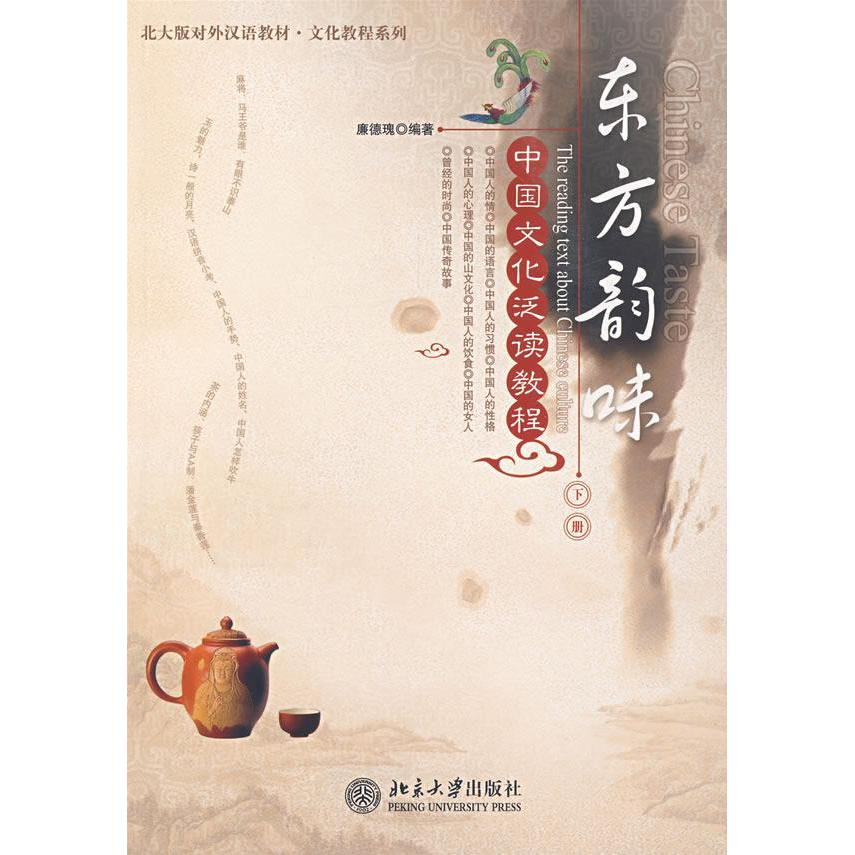 Lynx genuine spot/[genuine] new oriental charm: chinese culture extensive reading tutorial: volume xinhua bookstore Selling books genuine/xinhua bookstore selling books chart