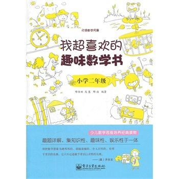 Lynx genuine spot/i super like fun math book (primary grade 2) (color) /Xingshu tian. ma hui. xing rule books/electronic industry press/xinhua bookstore bestseller chart 9787121175688 books