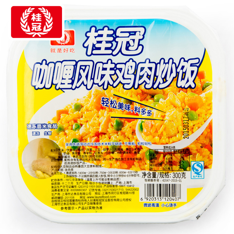 [Lynx supermarket] laurel curry chicken fried rice 300g