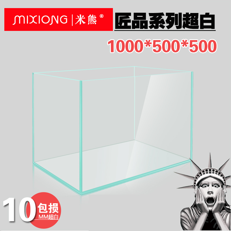 M bears 10mm jin jing super white tank 100*50*50 rectangular cylinder landscaping plants aquarium fish tank custom super white tank