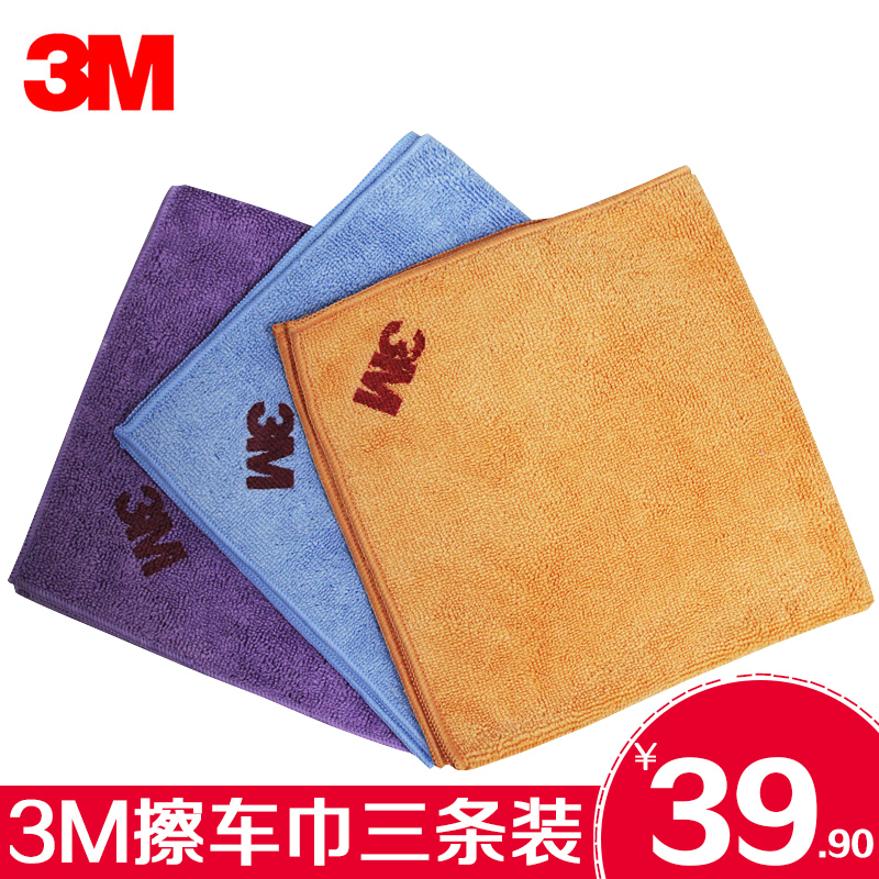 M fine fiber car wash towel absorbent towel wash cloth cleaning lint car with genuine 3 article 5 Two loaded