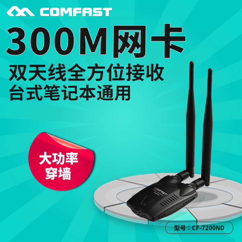 M high power usb wireless network card desktop wifi signal amplification through walls enhanced receiver transmitter ap