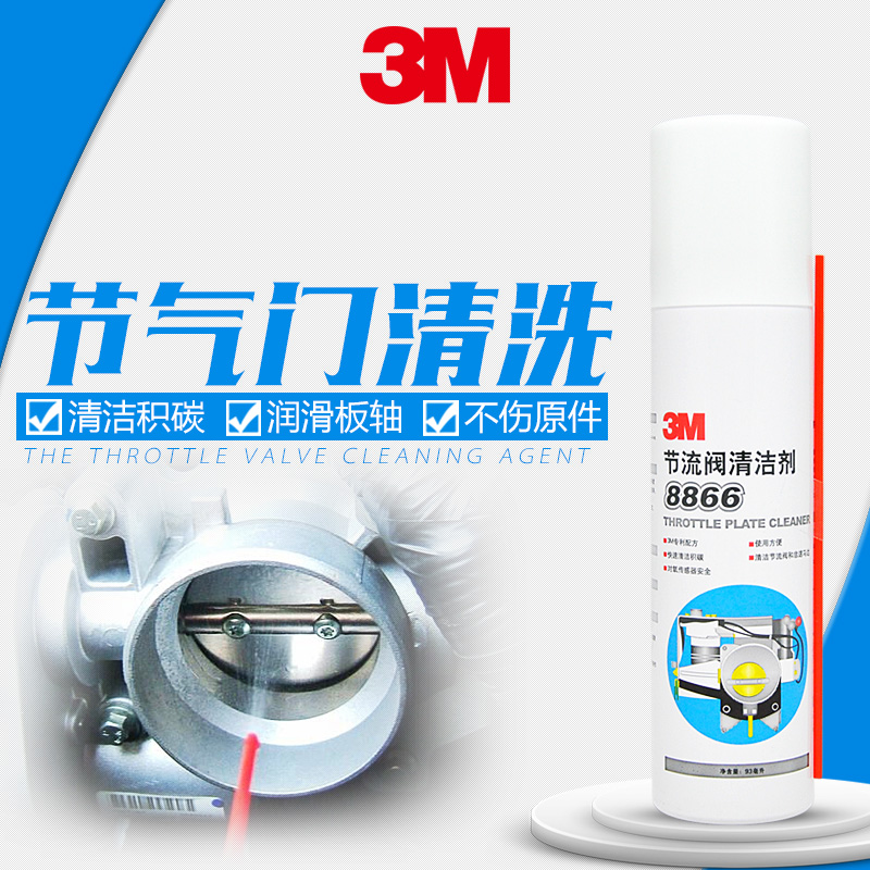 M throttle throttle cleaner to avoid demolition car and motorcycle carburetor cleaner engine in addition to carbon cleaning agents
