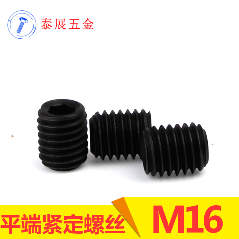 M16 series thai exhibition within din91312.9 alloy steel 12.9 flat end set screws jimi flat end stop payment within six angle