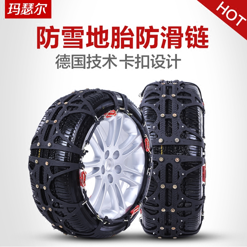 Ma seer car tire chains dedicated kai chen kai chen d50 r50x r30 T70X matinal