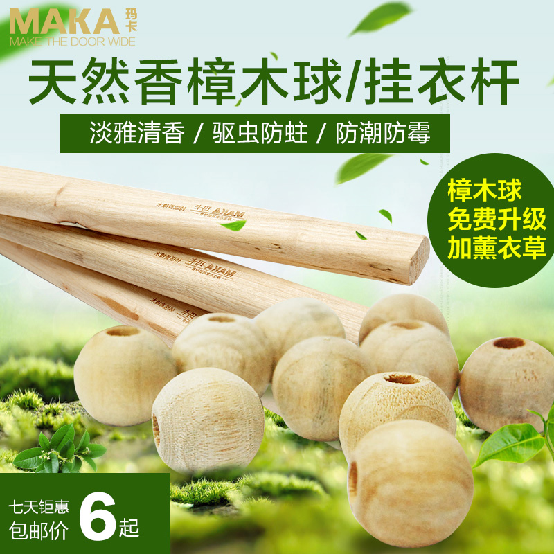 Maca camphor wood wardrobe closet rod for hanging clothes moth mildew thick wood cricket ball camphor wood block wardrobe accessories